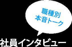 職種別本音トーク 社員インタビュー